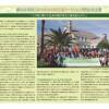 天一国 Weekly News VISION2020 第52号