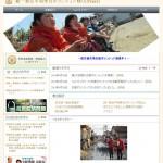 統一教会平和奉仕ボランティア隊サイト