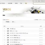 天正宮ビデオページ