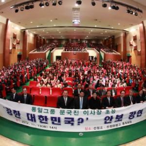 強い韓国講演会 (8)
