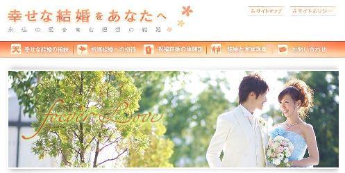 サイト「幸せな結婚をあなたへ」