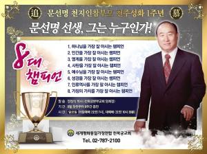 8月第一週から8週間 行われる礼拝ポスター                                 日曜日の朝の礼拝(午前7時)、大礼拝(午前10時30分)