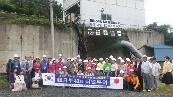韓日平和.2