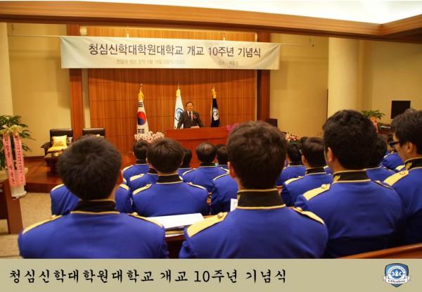 清心大学大学院学校 開校10周年記念式