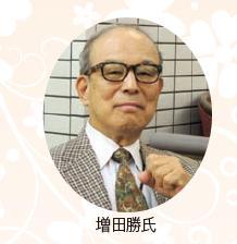 777sou 増田さん