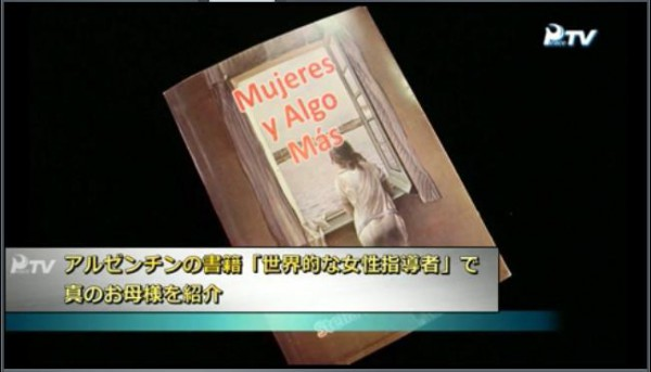 PeaceTVアルゼンチンの書籍