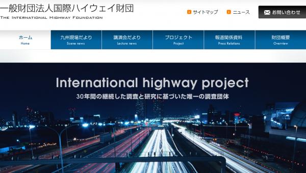 国際ハイウェイ財団のサイト