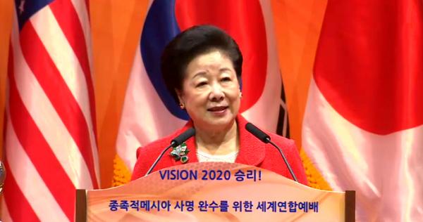 Vision2020 勝利!氏族的メシヤ使命勝利のための世界連合礼拝