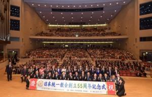 2014.10.1創立55周年記念大会01