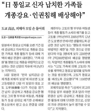20141115 세계일보 日 통일교 신자 납치한 가족들 개종강요·인권침해 배상해야