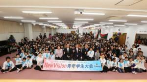 2014.12.10新潟青年大会1