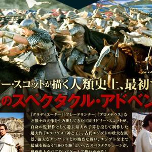 映画『エクソダス:神と王』オフィシャルサイト 2015年1月30日(金)