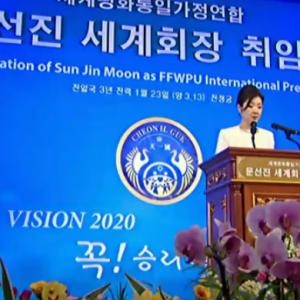 세계평화통일가정연합 문선진 세계회장 취임식