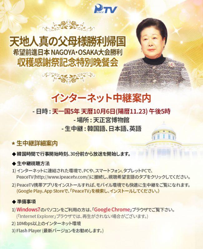 jp20171121_peacetv