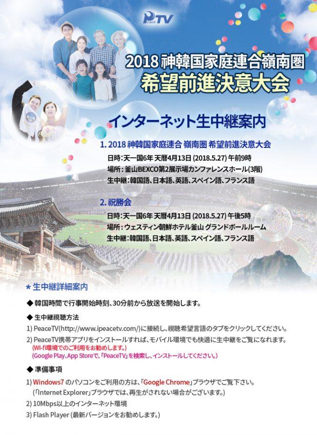 noti_180523_jp