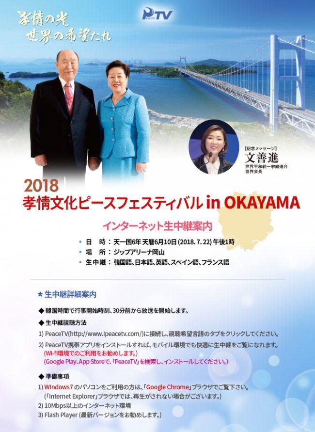 20180722_noti_jp