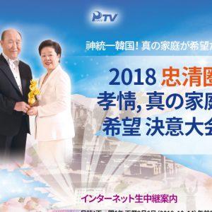 20181014_info_img_jp