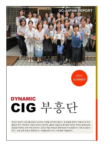 CIG 1