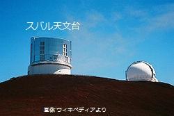 250px-Subaru_keck_tels