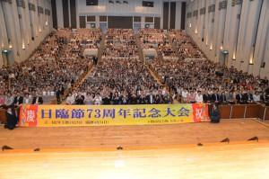 日臨節記念大会