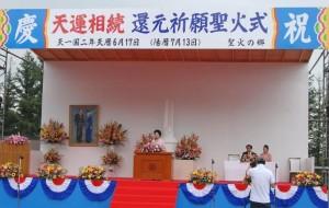 聖火式in北海道1