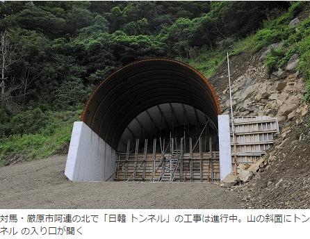 """日韓関係を改善せんと、統一協会が掘り始めた世界最長""""日韓トンネル""""は本気だった! (週プレNEWS)   Yahoo ニュース"""