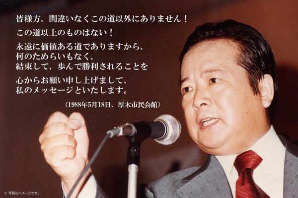 久保木会長のメッセージ
