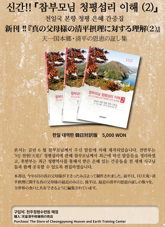 2016110692344_590479469cheongshim_today_8_print-48_1